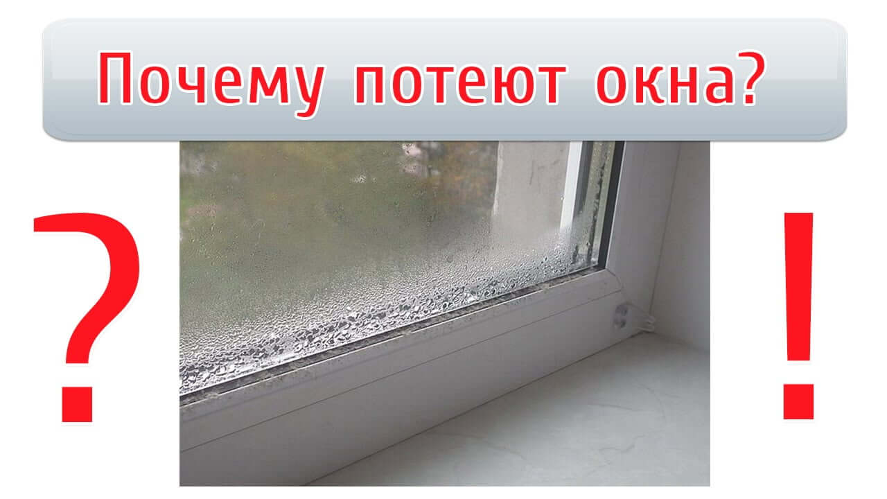 Конденсат на окнах, что делать и как избавиться.